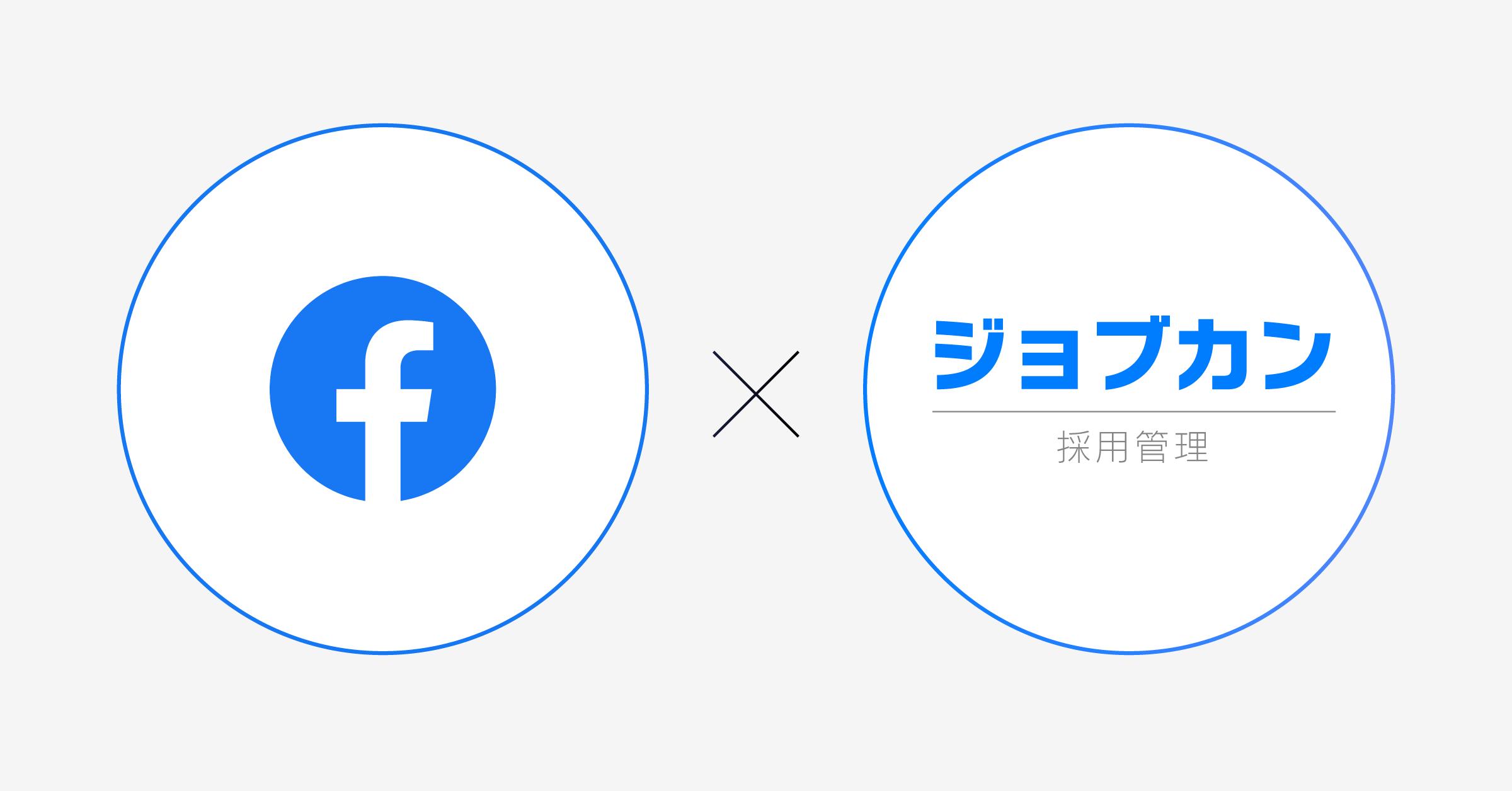 ジョブカン採用管理が「求人情報 on Facebook」と連携。低コスト/効率的に情報を届けるソーシャルリクルーティングを提案。「求人情報 on Facebook」への求人掲載が可能に