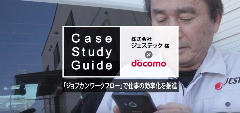 株式会社NTTドコモ法人向けサイトにてジョブカンワークフロー導入事例が掲載されました!