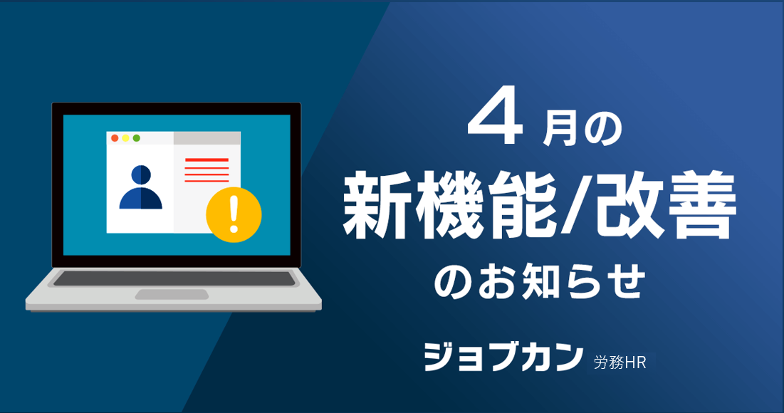 【ジョブカン労務HR】4月の新機能/改善のお知らせ