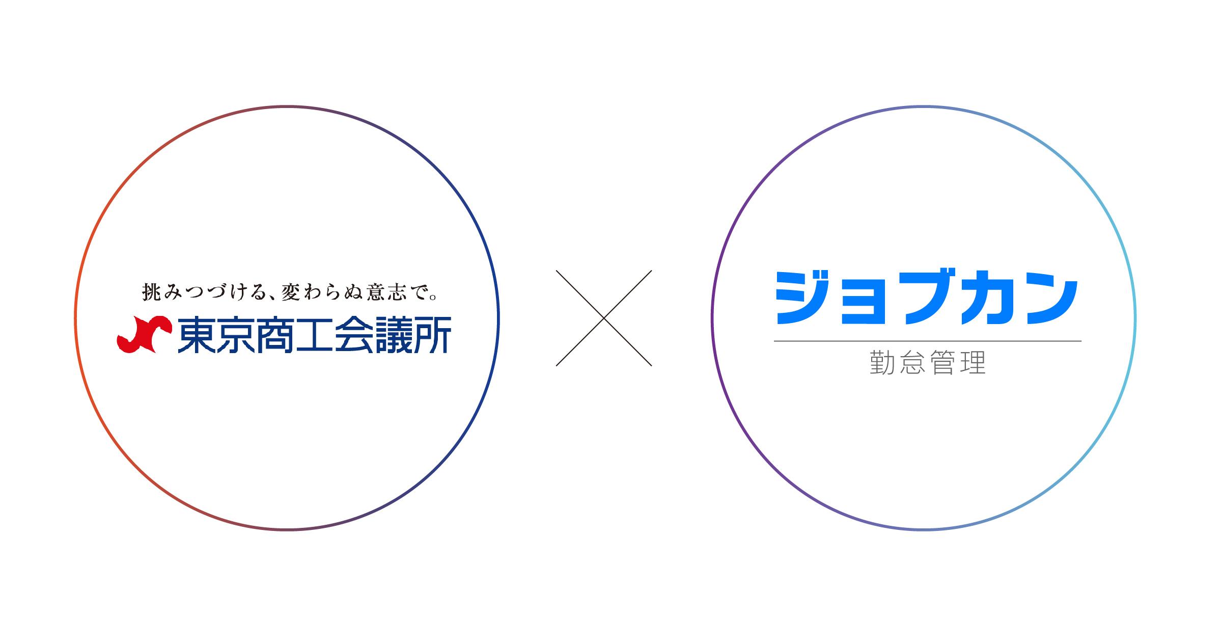 ジョブカン勤怠管理が東京商工会議所と連携。中小企業のIT導入をともに促進