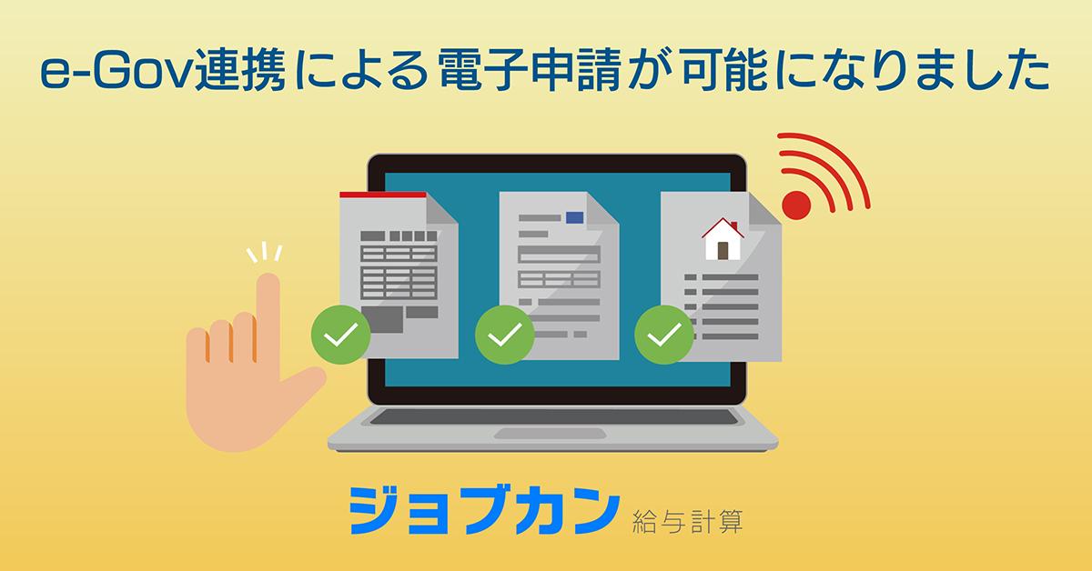 ジョブカン給与計算に新機能追加。e-Gov連携による手続き書類の電子申請が可能に