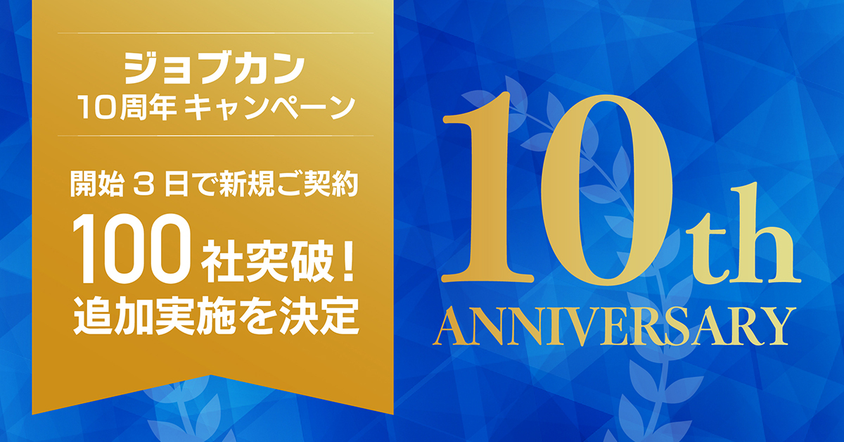 ジョブカン10周年キャンペーン 開始3日で新規ご契約100社突破!追加実施を決定!