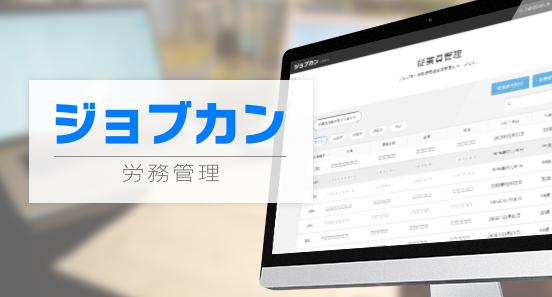 ジョブカンの新サービス『ジョブカン労務管理』が詳細機能・料金を公開