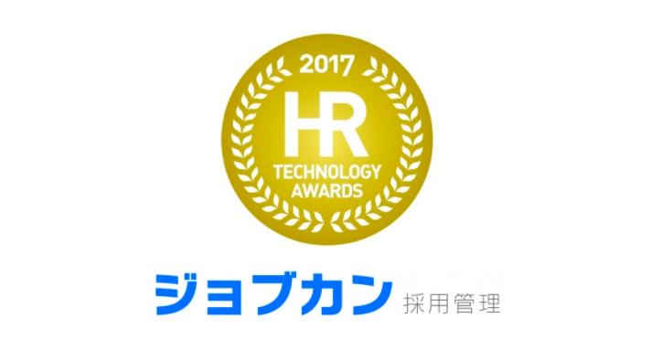 人事・採用担当の『欲しい!』を叶えた『ジョブカン採用管理』が経産省後援「第2回 HRテクノロジー大賞」奨励賞を受賞!