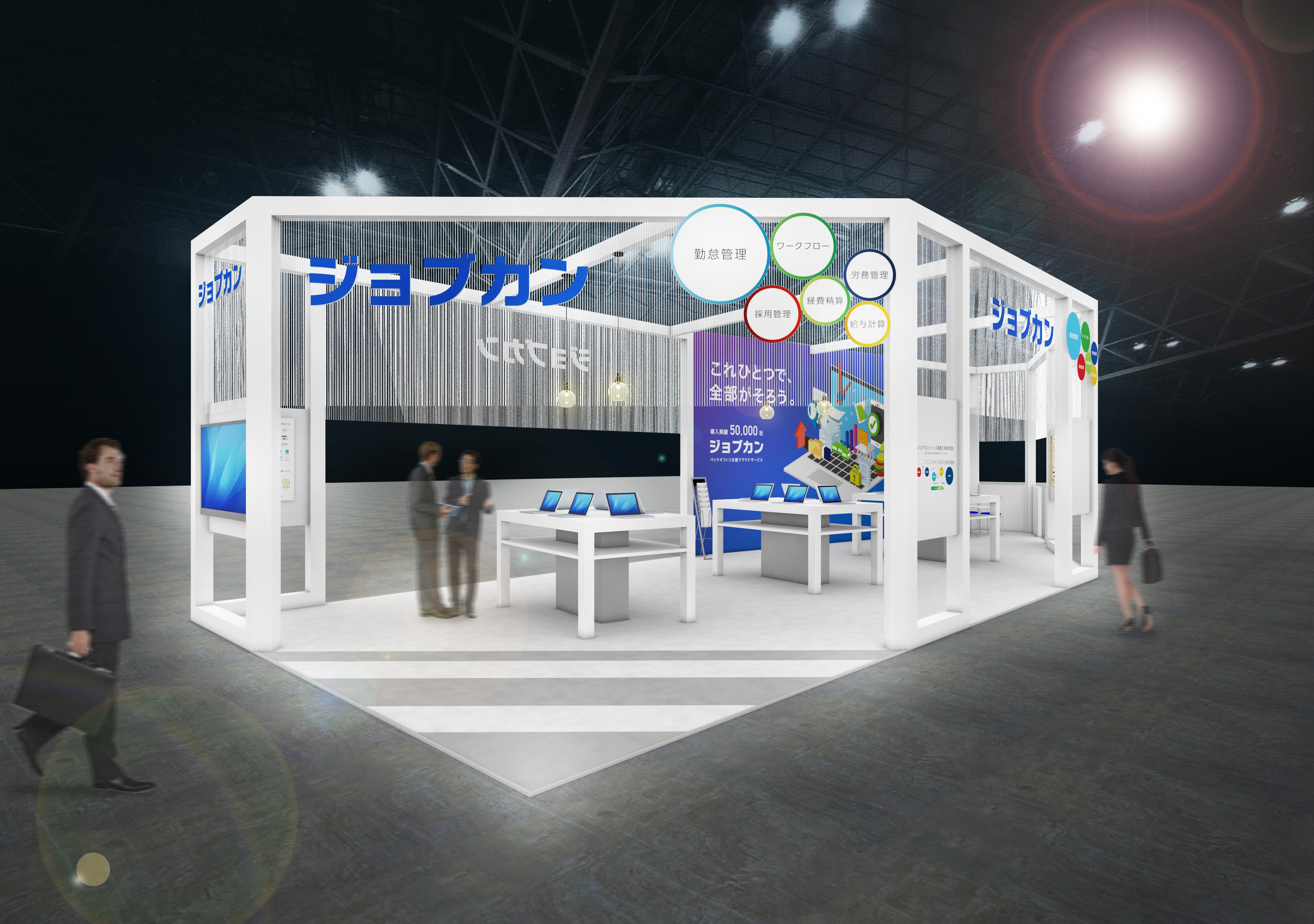 ジョブカンが第7回 HR EXPO (人事労務・教育・採用)にブース出展 。ジョブカン勤怠管理など働き方改革を支援する全6サービスを展示(5月29日(水)~31日(金)in 東京ビッグサイト)