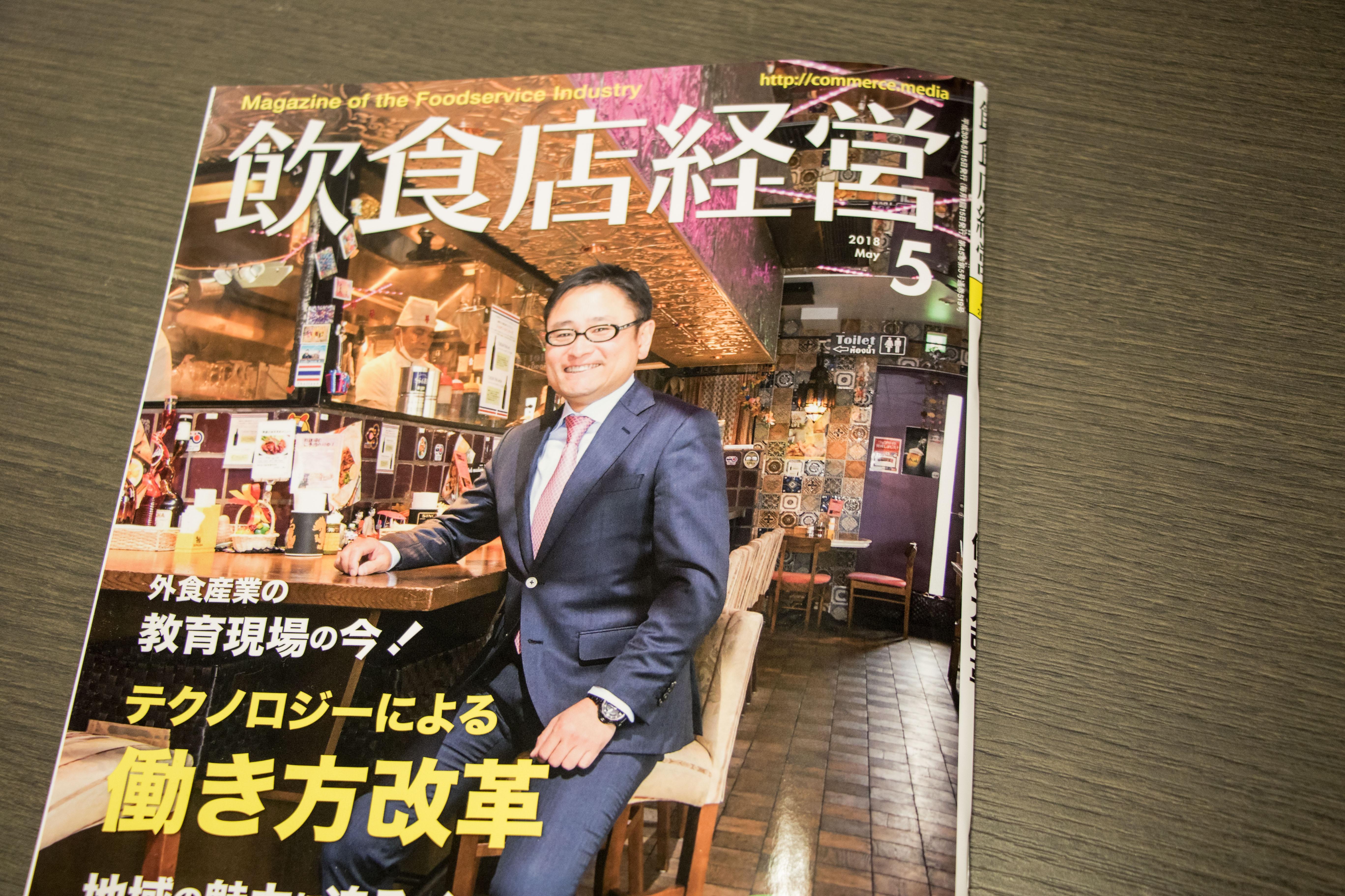 雑誌「飲食店経営」(5月号)に掲載されました!