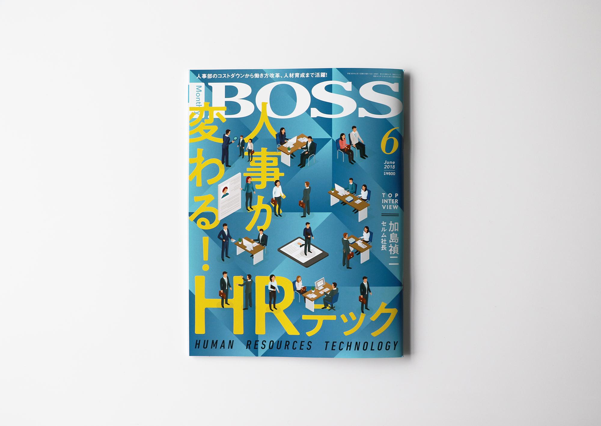 雑誌「月刊BOSS」(6月号)に掲載されました!