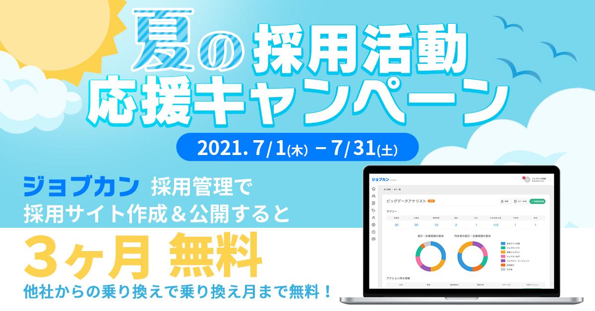 【ジョブカン採用管理】3ヵ月無料!夏の採用活動応援キャンペーン実施中!