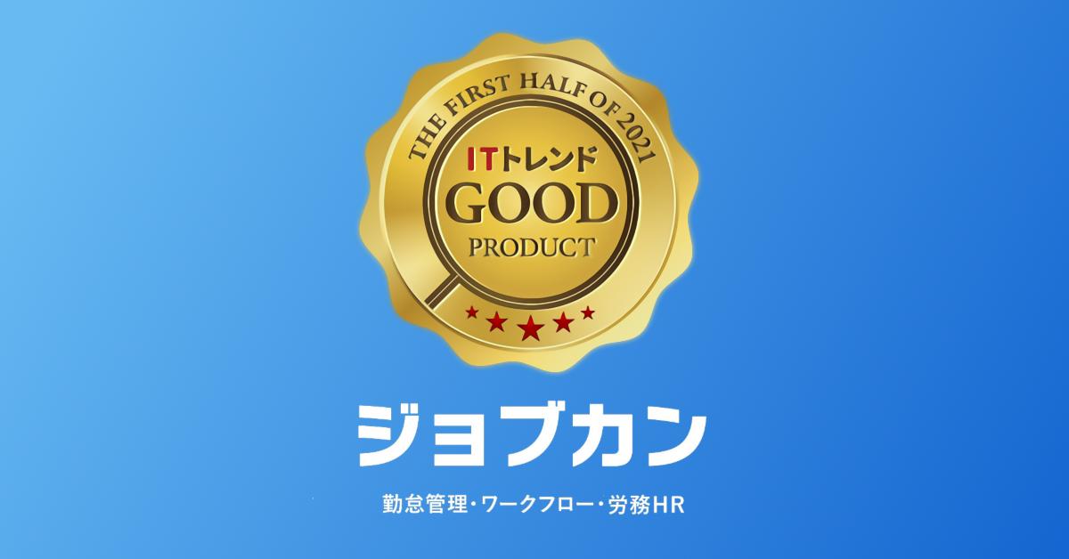 「ジョブカン勤怠管理」「ジョブカンワークフロー」「ジョブカン労務HR」が『ITトレンドGood Product』に認定!