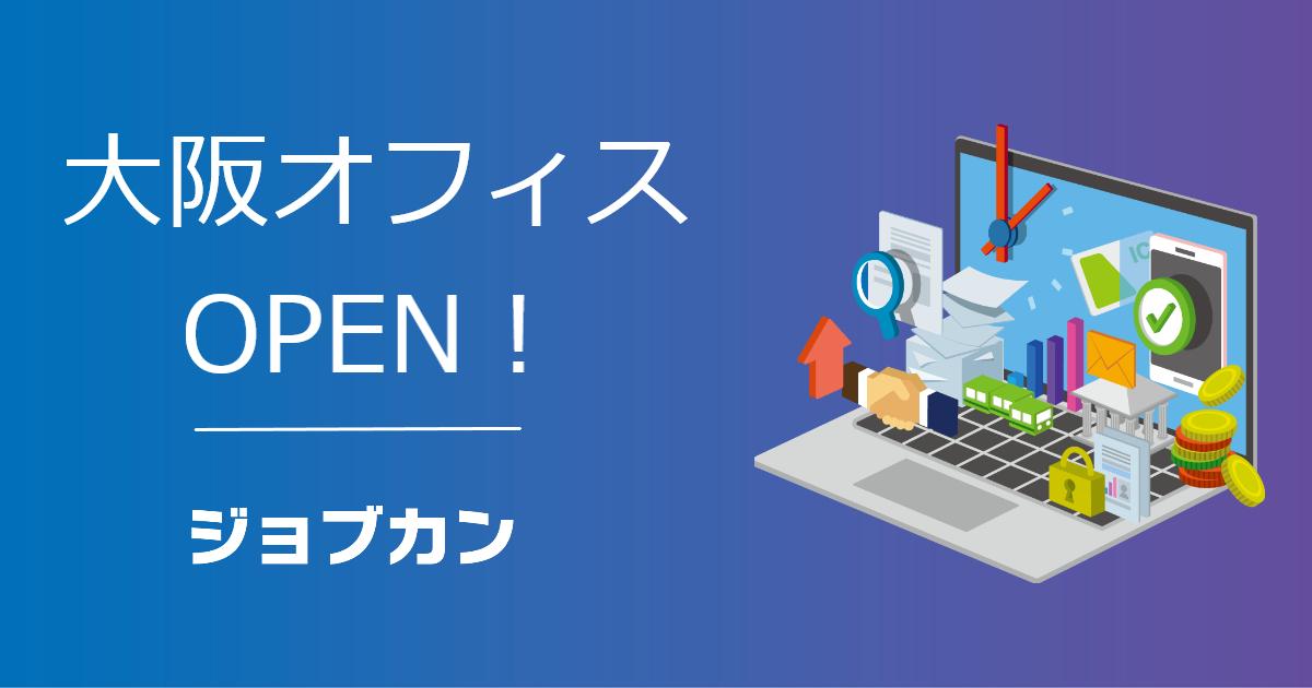DONUTS、ジョブカン大阪オフィスを開設 〜関西圏、西日本地域でのさらなる販路拡大を推進〜