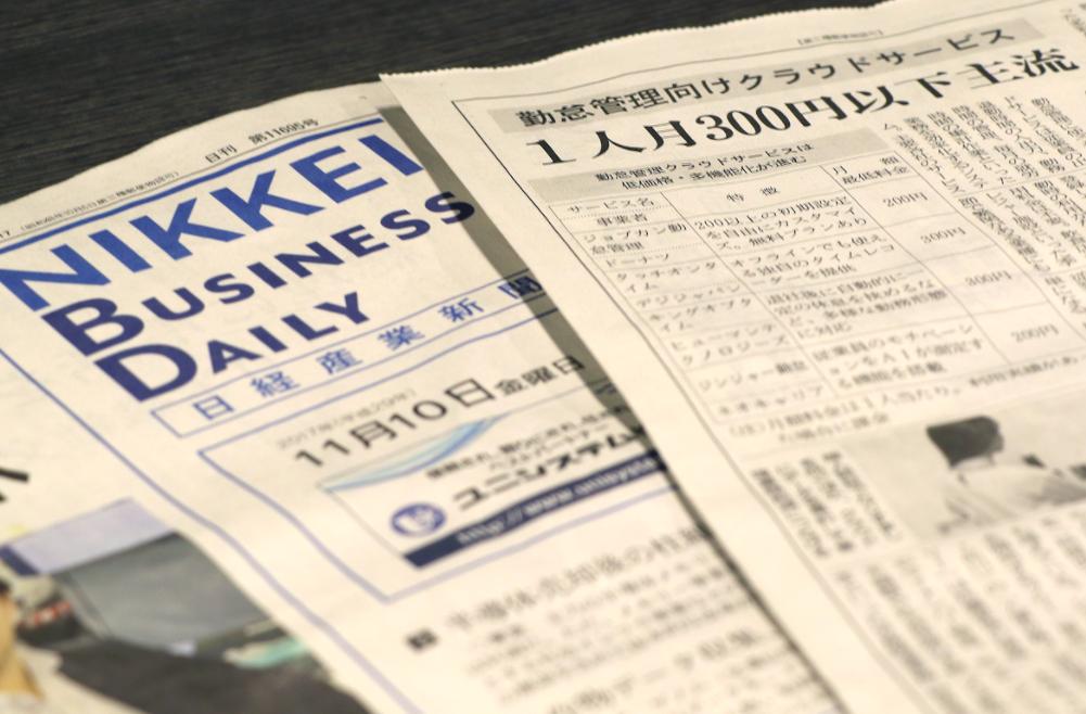 日経産業新聞にて、『ジョブカン勤怠管理』が掲載されました!