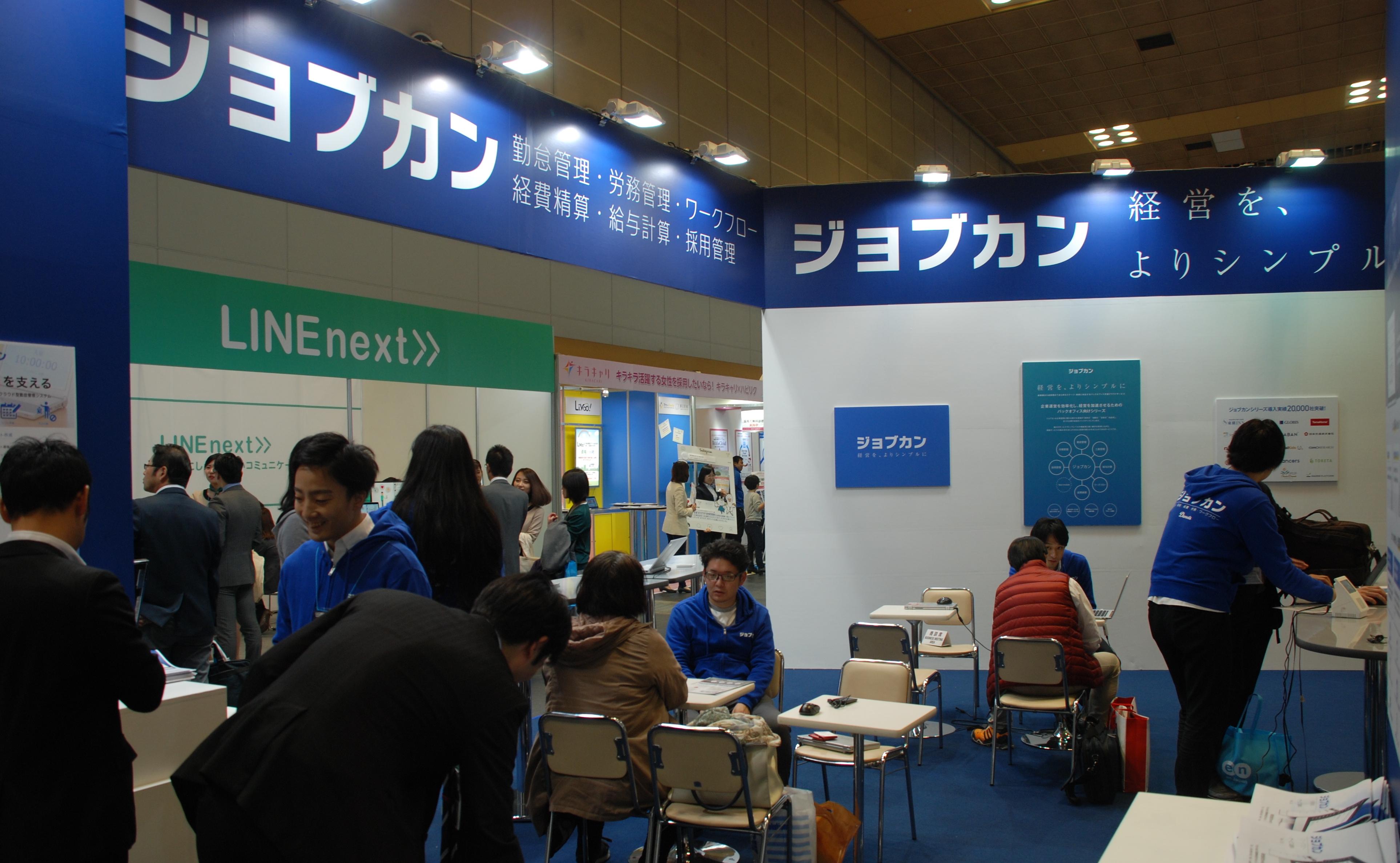 『関西HREXPO-人事労務・教育・採用』に出展しました!