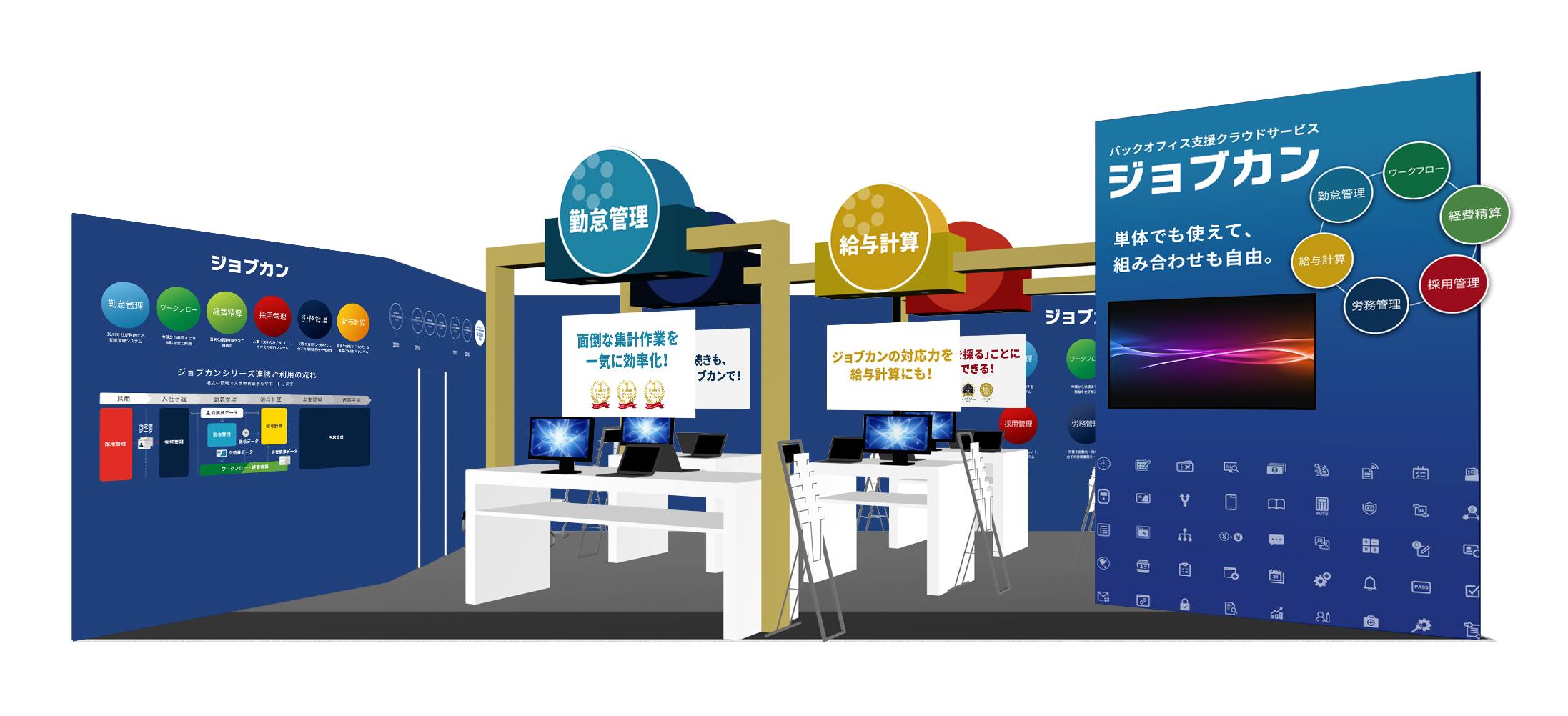初開催の名古屋 HR EXPO ~人事労務・教育・採用 支援展~にブース出展  30,000社が導入する『ジョブカン勤怠管理』等全6サービスを展示  2月13日(水)~15日(金)in ポートメッセなごや