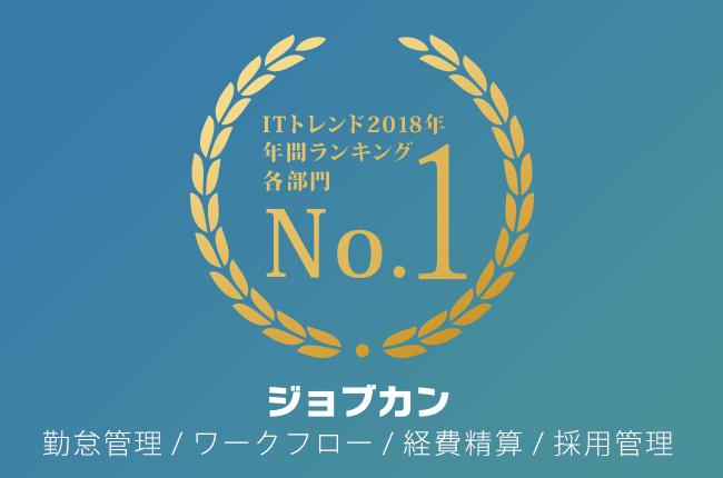 ジョブカンシリーズの4サービスが、『ITトレンド』2018年 年間ランキング1位を獲得、4サービスの1位は2年連続、勤怠管理は4年連続、ワークフローも3年連続の獲得