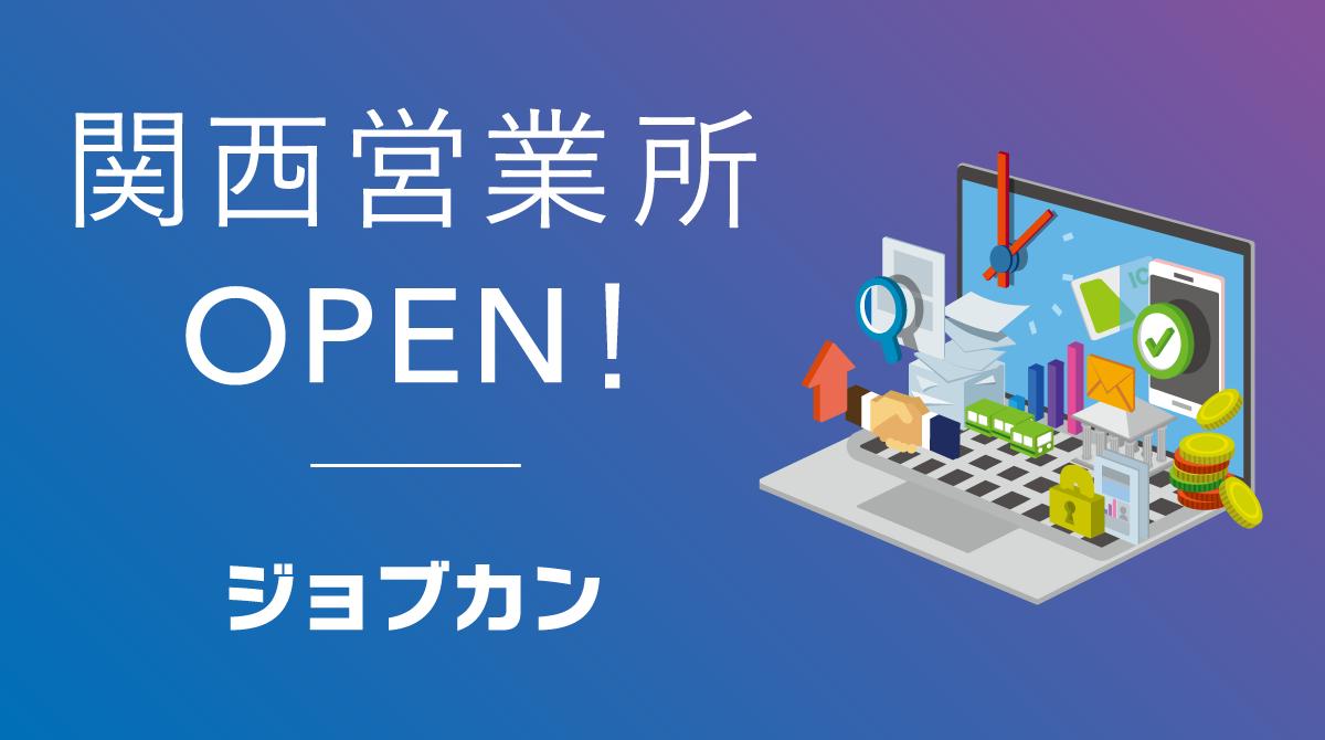 ジョブカンが関西営業所を開設。認定アドバイザーや大阪商工会議所と連携し拡販