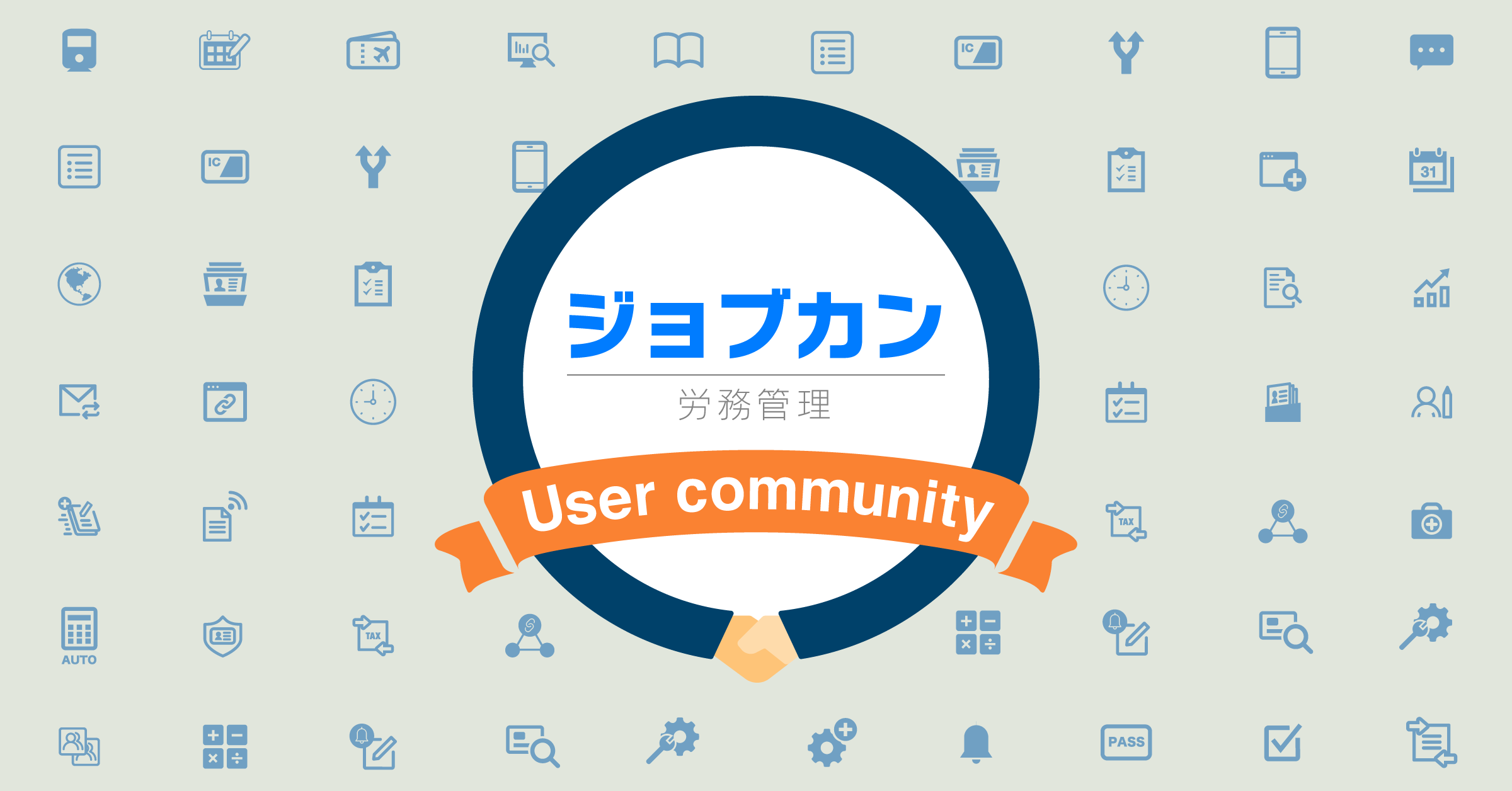 【ジョブカン労務管理】第二回ユーザー会を開催いたします!