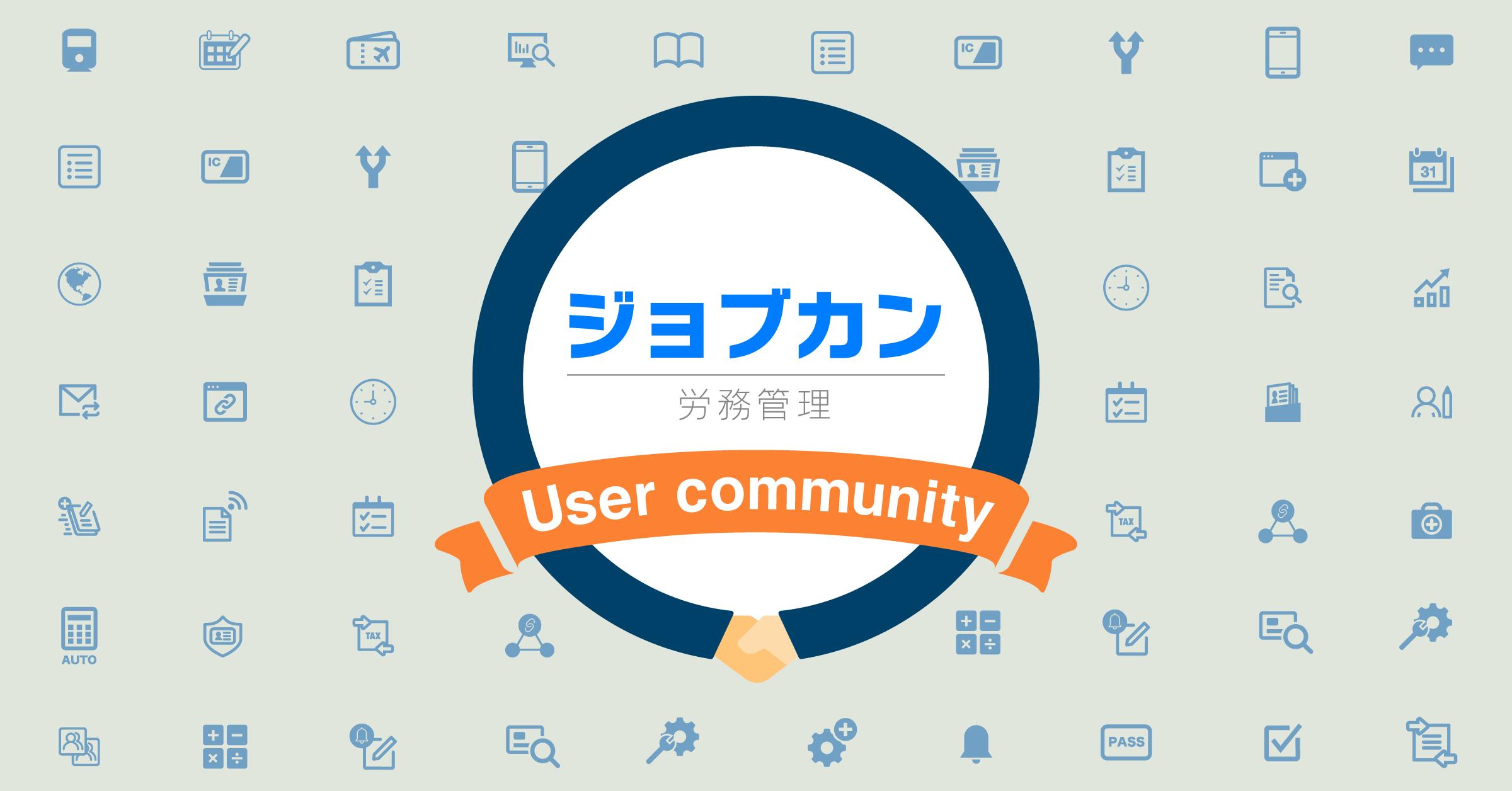 【ジョブカン労務管理】第1回ユーザー会のダイジェスト動画を公開!