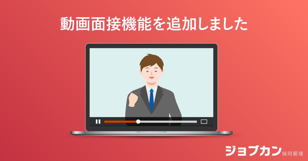 時間・場所に捉われない採用を!「動画面接」が実現する新しい採用のカタチ