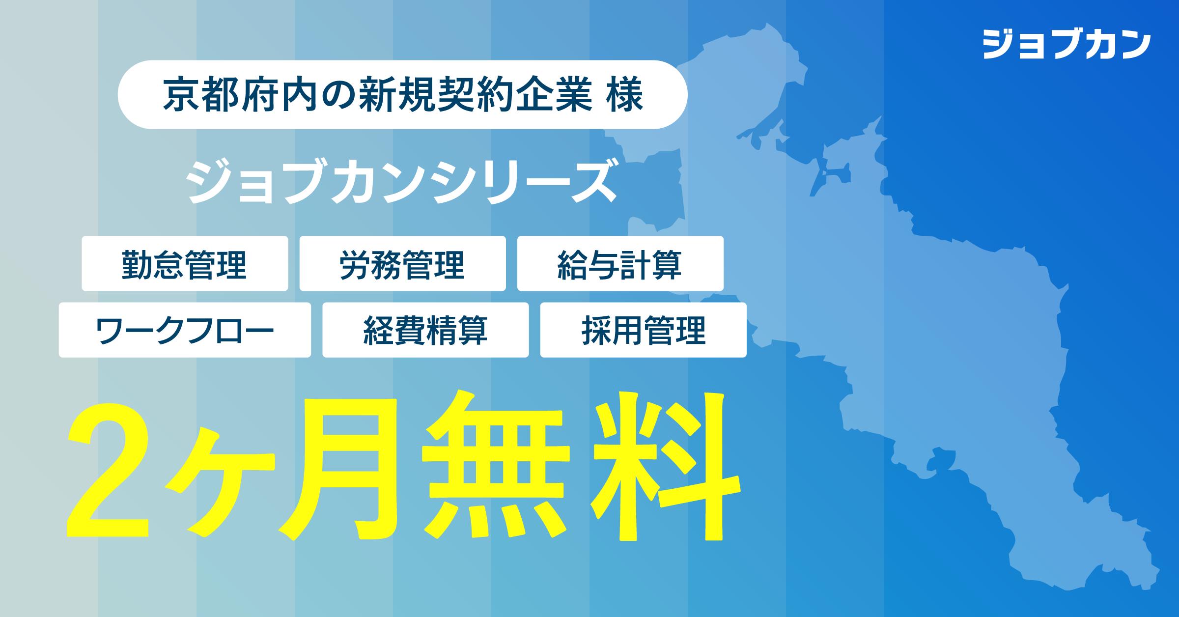 ジョブカン関西営業所が 京都府内企業向け無償プランを提供開始 「ものづくり都市」京都からテレワークを推進。西日本地域のDXを加速