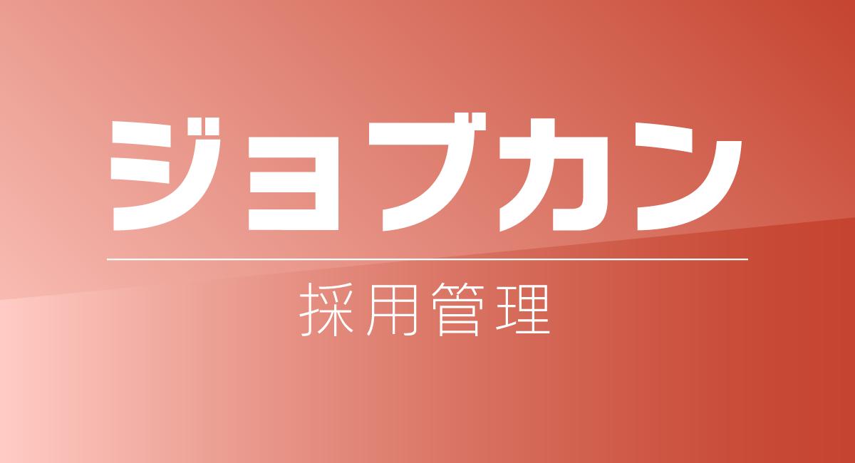 【活用事例】 カレンダー連携機能で日程調整の工数削減!