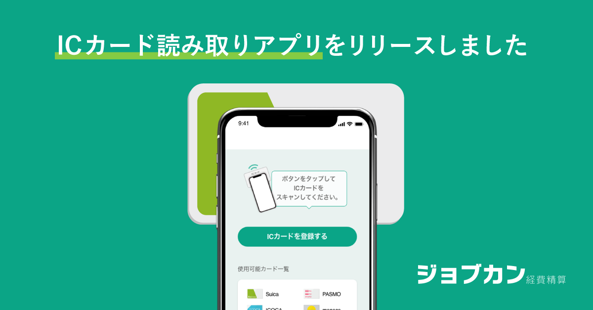 ジョブカン経費精算が交通系ICカード読み取りアプリをリリース。ICカード利用履歴・残高をスマートフォンで簡単確認、多様化する働き方に対応した交通費精算を支援