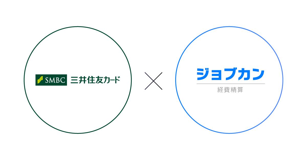 ジョブカン経費精算が三井住友カード株式会社と連携。VISAコーポレートカードの使用履歴自動取得が可能に