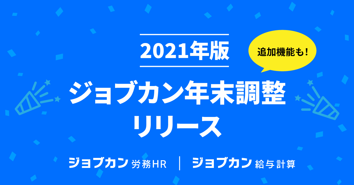 2021年分の年末調整は10月13日リリース予定!追加機能をご紹介!