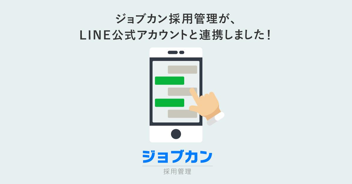 ジョブカン採用管理がLINE公式アカウントと連携。選考のスピードアップにより新卒・アルバイト採用の課題解決を支援。連携第1弾として候補者とのメッセージ送受信機能を追加