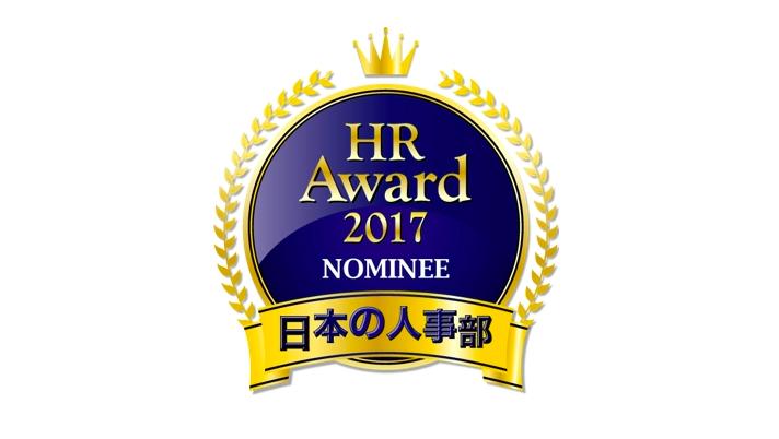 全国110,000人の人事キーパーソンが選ぶ「HRアワード2017」に「ジョブカン採用管理」がノミネート
