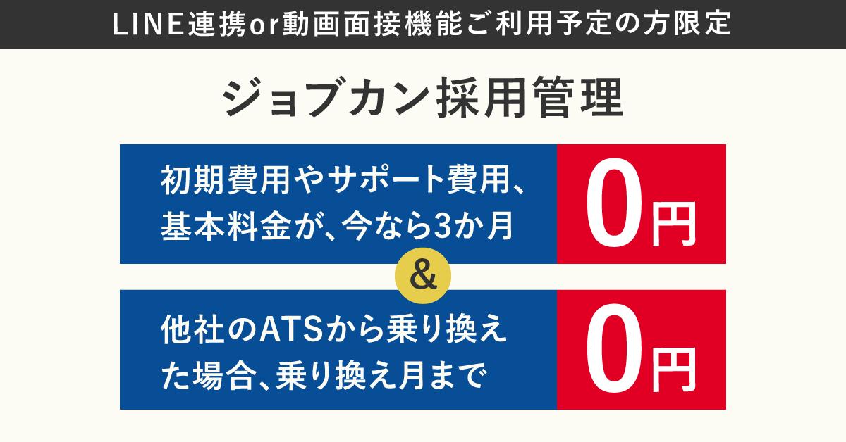 【ジョブカン採用管理】お得なATSに乗り換えるなら今!3か月無料キャンペーン実施中!