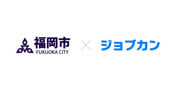ジョブカン、福岡市の「新規創業ブースターズ」「スタートアップクラブ」に参画