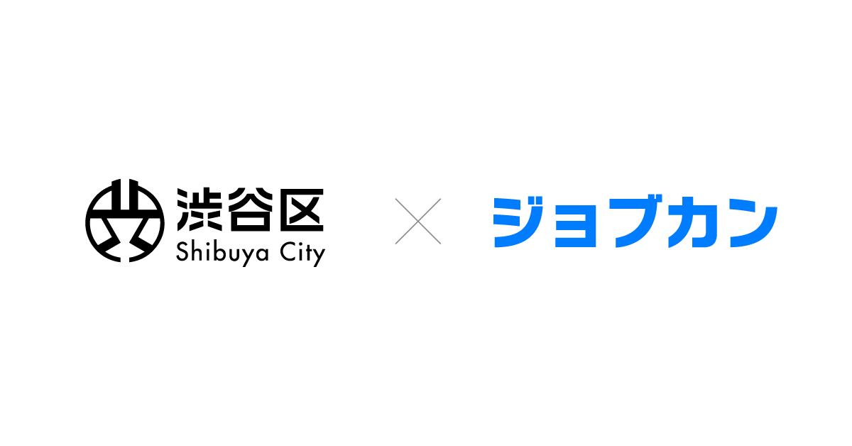 ジョブカン、渋谷区実施の「Shibuya Startup Deck」の正会員に ~スタートアップ支援プロジェクトに参加、ニューノーマル対応のソリューションを推進~
