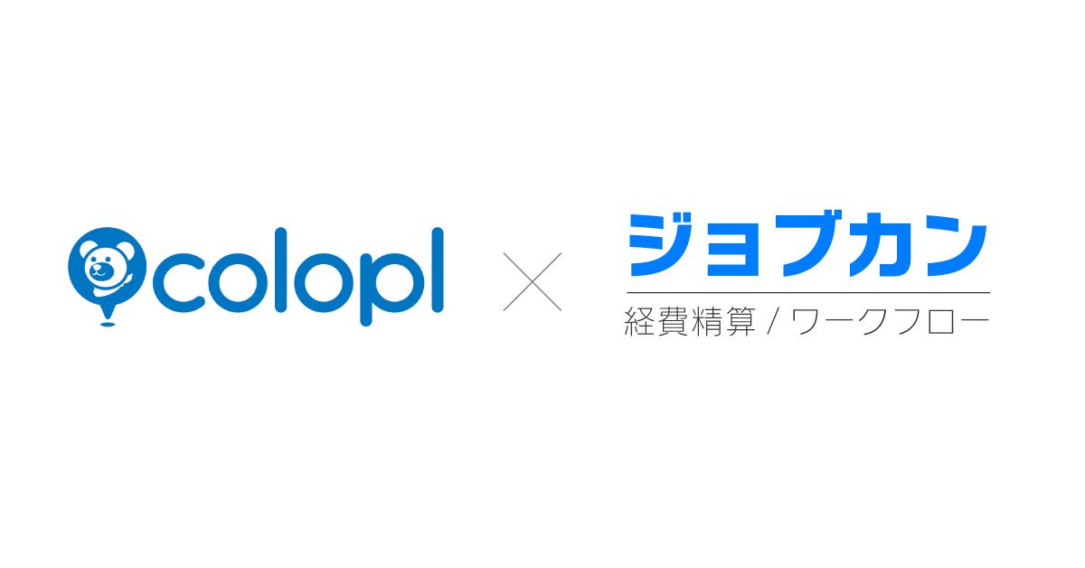多数のスマートフォンゲームの 開発・運営を行う株式会社コロプラがジョブカンを導入 ~APIによる運用コストの削減・リモートワーク下での申請承認が可能に~