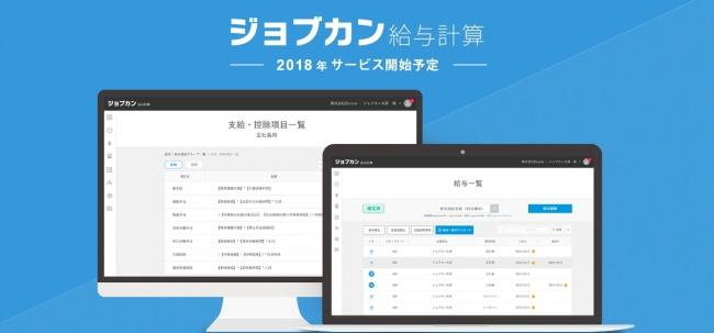 ジョブカンシリーズの新サービス『ジョブカン給与計算』を発表 -特典付きアカウント事前登録を開始-