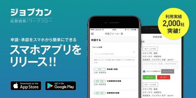社内の申請・承認業務を効率化する『ジョブカンワークフロー』『ジョブカン経費精算』がスマホアプリをリリース!