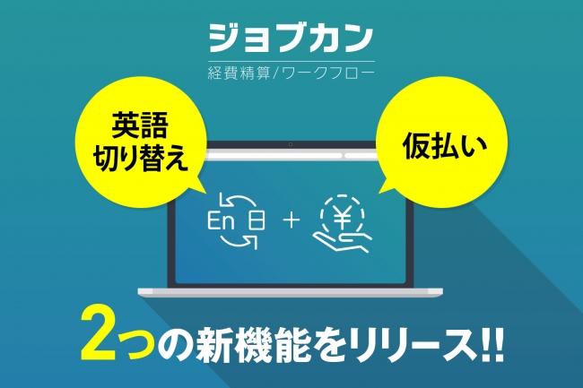 社内の申請・承認業務を効率化する『ジョブカンワークフロー』『ジョブカン経費精算』が「英語切り替え機能」「仮払い機能」をリリース!
