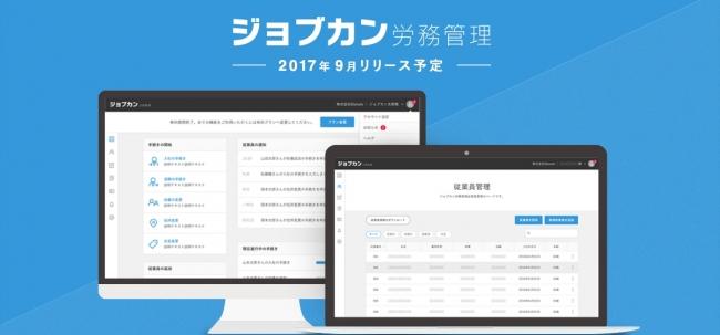 ジョブカンシリーズの新サービス『ジョブカン労務管理』を発表