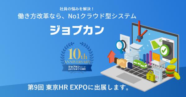 ジョブカンが第9回 東京 HR EXPO(人事労務・教育・採用)に出展。テレワークを支援しDX・コスト削減を実現する全6サービスを展示
