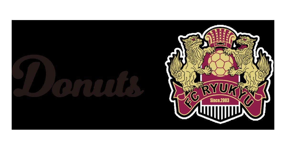 株式会社Donutsとオフィシャルパートナー契約締結。「ジョブカン」FC琉球応援キャンペーン実施のお知らせ。
