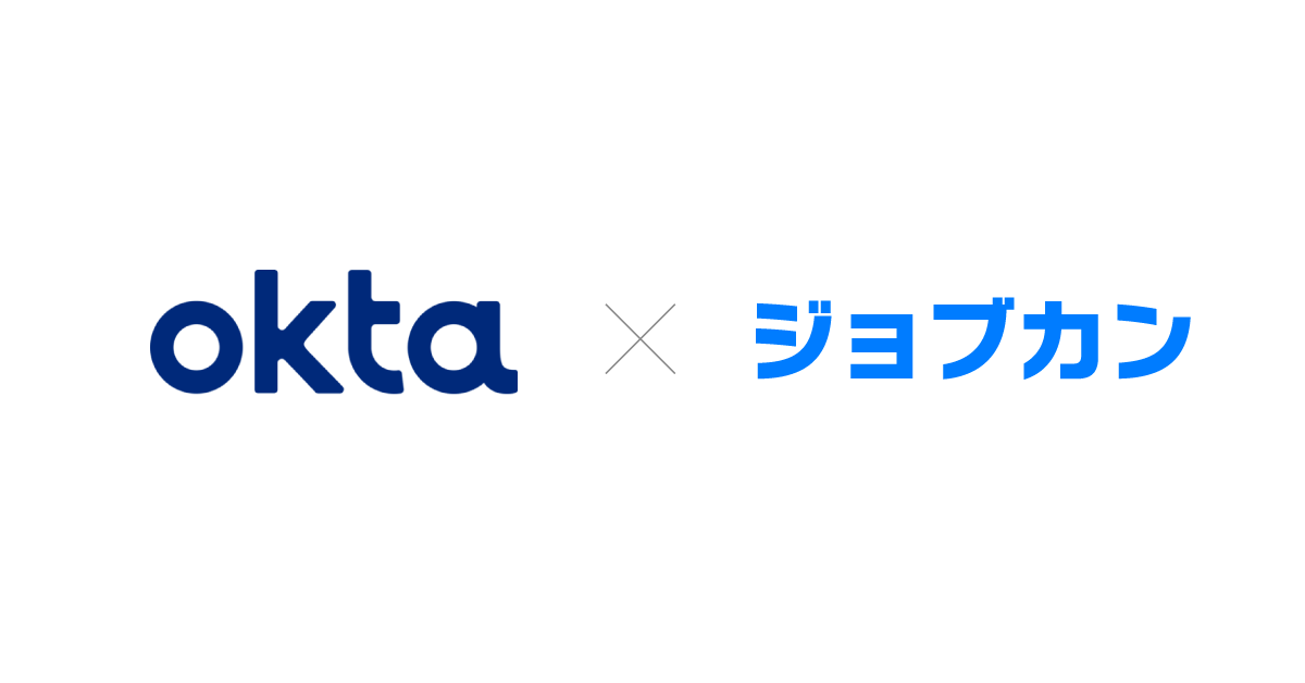 ジョブカン、Oktaの「Okta Integration Network」に追加