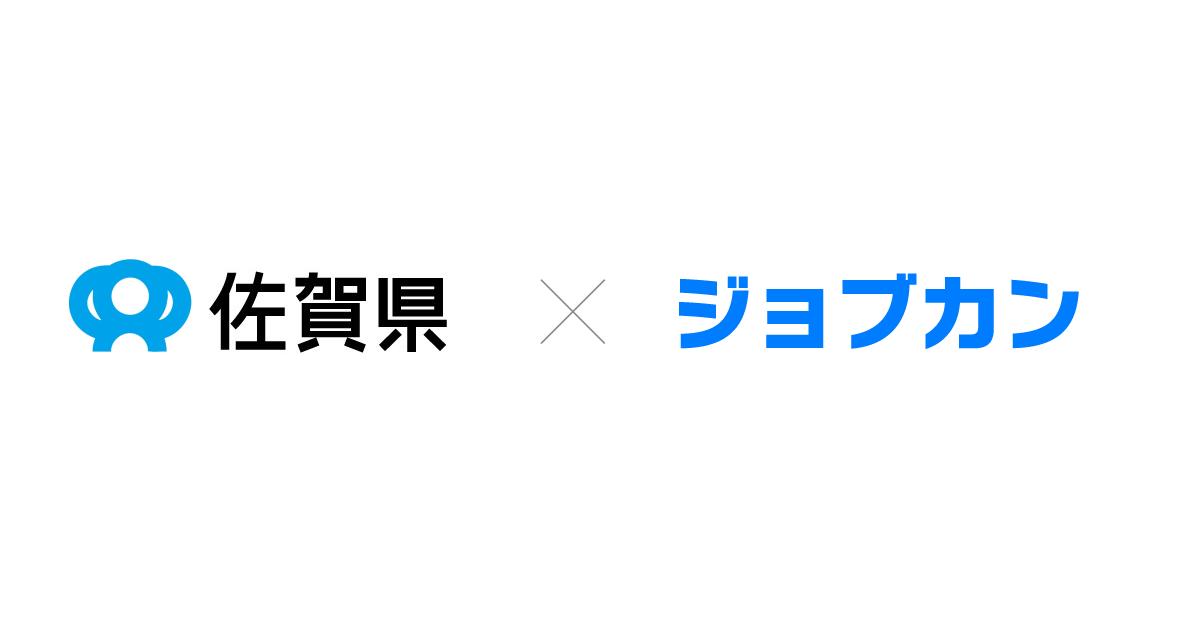 Donutsが佐賀県産業スマート化センターのサポーティングカンパニーに登録されました