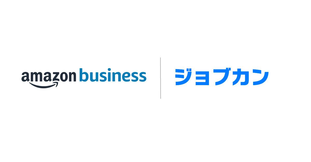 ジョブカンがAmazonビジネスとシステム連携。Amazonビジネスでの商品選択、ジョブカンでの承認フローが連動し、決済・発注・購買履歴データによる経費精算までをシームレスに実現