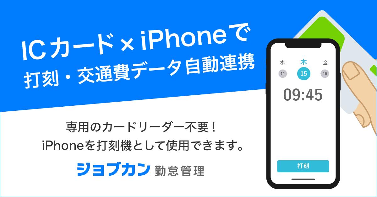 ジョブカン勤怠管理がNFC機能に対応 NFC搭載のiPhone端末で勤怠打刻/交通費データ読み取りを手軽に実現