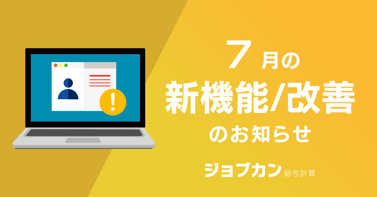 【ジョブカン給与計算】7月の新機能/改善のお知らせ