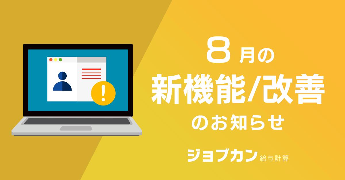 【ジョブカン給与計算】8 月の新機能/改善のお知らせ