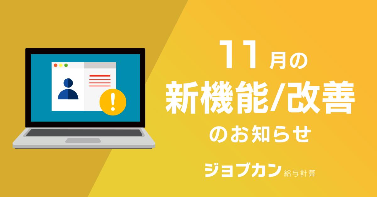 【ジョブカン給与計算】11月の新機能/改善のお知らせ