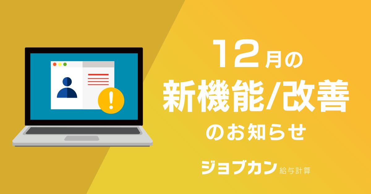 【ジョブカン給与計算】12月の新機能/改善のお知らせ