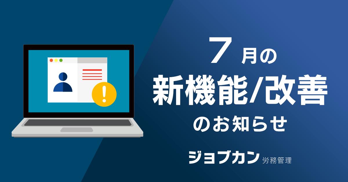 【ジョブカン労務管理】7月の新機能/改善のお知らせ