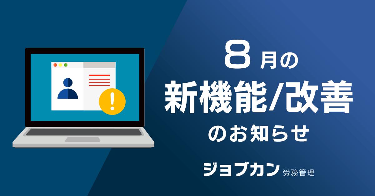 【ジョブカン労務管理】8月の新機能/改善のお知らせ