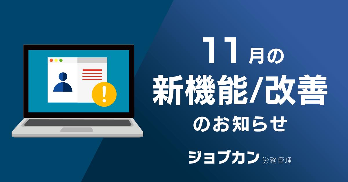 【ジョブカン労務管理】11月の新機能/改善のお知らせ